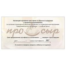 Сертификат на индивидуальное обучение сыроделию